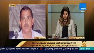 رأي عام - مدير المركز المصري للحق في الدواء: هناك 13 ألف صنف دوائي مسجل بوزارة الصحة