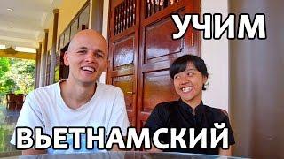 Вьетнамский разговорник   Урок первый - учим цифры   Вунгтау