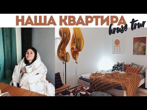 HOUSE TOUR HELSINKI | Наши апартаменты в стиле Marimekko