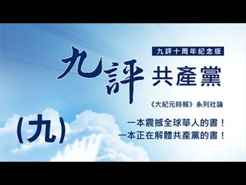 《九評共產黨》【九評之九】評中國共產黨的流氓本性