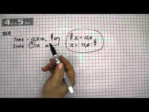 Упражнение 969. Математика 6 класс Виленкин Н.Я.