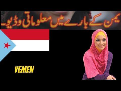 Travel To Yemen || Full History And Documentary About Yemen In Urdu & Hindi