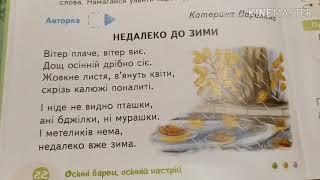 Недалеко до зими Катерина Перелісна НУШ 2 клас Українська мова та читання Частина 2