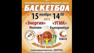 """Баскетбол. Женщины. """"ЭНЕРГИЯ"""" (Иваново) - """"УГМК"""" (Екатеринбург)"""