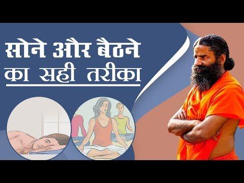 सोने और बैठने का सही तरीका | Swami Ramdev