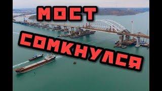 Крымский(21.02.2018)мост! Опоры,пролёты,арки всё на месте? Стройка идёт! Комментарий! Свежак!