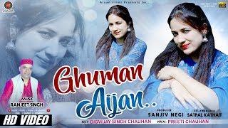 GHUMAN AIJAN NEW GARHWALI SONG SINGER PREETI CHAUHAN ARYAN FILMS