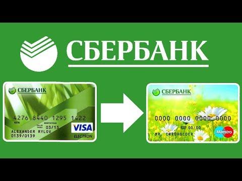 Как перевести день с карты на карту сбербанк