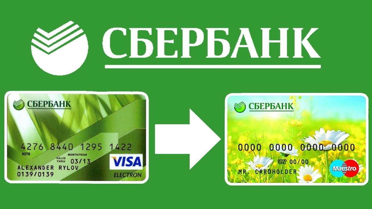 как получить карту виза сбербанка онлайн