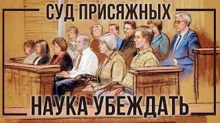 Как невиновному защититься от российского правосудия