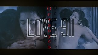 Love 911/Любовь 911 ► Останусь