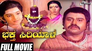 Bhaktha Siriyala  Kannada Full Movie Lokesh Aarathi K S Ashwath Devotional Film