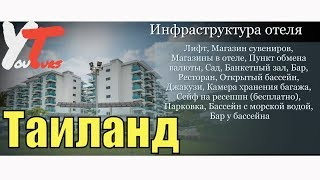 Туры в Fishermen's Harbour Urban Resort 4*, Пхукет, Таиланд