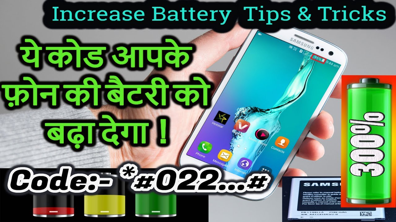 Android Original Secret Code to Increase Battery Power How to increase  phone battery percents hindi