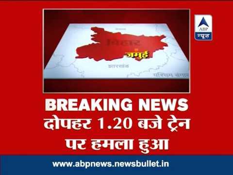Maoists attack on Intercity train in Bihar