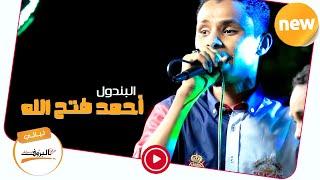 طال الشوق علي يا حمامة ☼ احمد فتح الله البندول ☼Sudan Music 2020 ♫ ليــالي البــــروف ♫