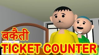 BAKAITI AT TICKET COUNTER_MSG Toon's Funny Short Animated Video thumbnail