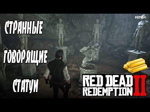 РДР2 Пещера со статуями и тайник с ЗОЛОТОМ