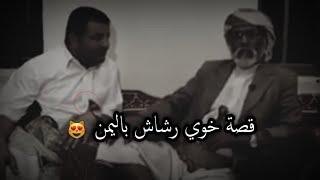 """قصة خوي رشاش العتيبي باليمن """" وكيف سلموه للسعوديه 😱❤️"""""""