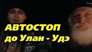 Автостоп до Улан Удэ. Виктор Егоров и Игорь. Шаман идет