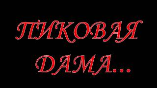 ПИКОВАЯ ДАМА ЧЕРНЫЙ ОБРЯД / 5г