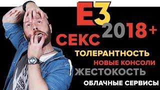 Тренды E3 2018: толерантность, секс, жестокость в играх, консоли нового поколения