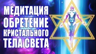 ВАЖНО! Медитация Переход в 2018 год Ускорение Трансформации Физического Тела в Кристальные Энергии