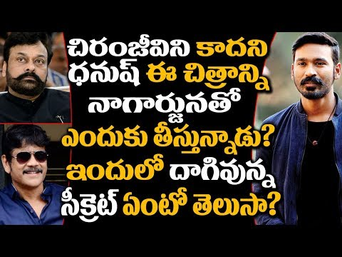 OMG! Dhanush REJECTED Chiranjeevi For Nagarjuna Akkineni? | Celebrity News | Super Movies Adda