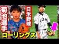 【日米野球】菊池涼介選手がローリングスのグラブを使っていた件【侍ジャパン】