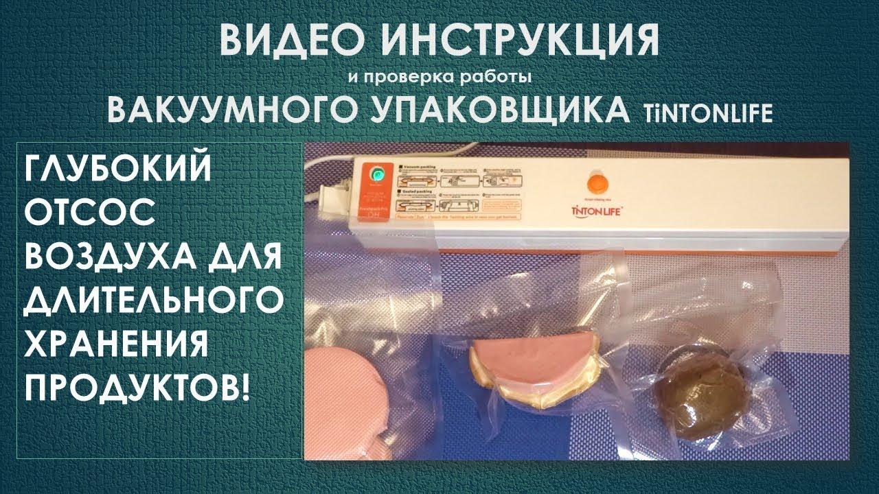 вакуумный упаковщик видео инструкция по применению