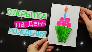 Как сделать открытку из бумаги на День рождения