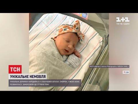 ТСН: У Сполучених Штатах народилася дівчинка на два роки молодша за власну маму
