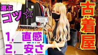 【1万円爆買い】私服がほぼ古着の現役モデルが古着巡りのコツ教えます☆