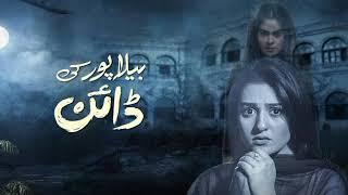 Bela Pur Ki Dayaan OST : HUM TV