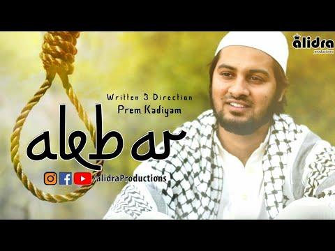 AKBAR Latest Telugu Short Films 2018 - alidra TV - Prem Kadiyam New Telugu Short Films 2018 - 동영상