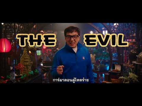 The LEGO® Ninjago® Movie - Pop Quiz Father Clip ซับไทย
