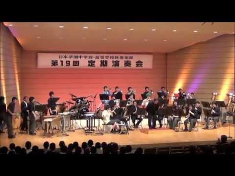 日本学園吹奏楽部 第19回定期演奏会