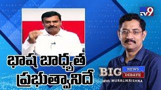 Big News Big Debate: భాష బాధ్యత ప్రభుత్వానిదే :  BJP Madhav