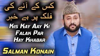 Kis Kay Anay Ki Falk Par Hay Khabar | Salman Konain Naat | Ramazan 2018 | Aplus
