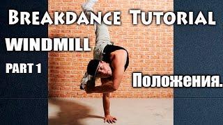 Видео уроки танцев /How to Windmill part 1 / Breakdamce Tutorial / Power move