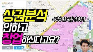 자영업자를 위한 상권분석 (feat.소상공인 상권분석 …