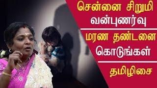 tamil news chennai rape case tamilisai seeks capital punishment tamil news live redpix