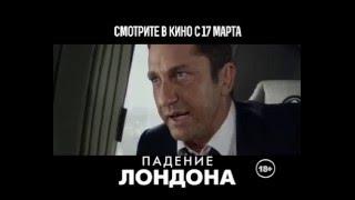Падение Лондона 2016 - Русский ТВ-Ролик