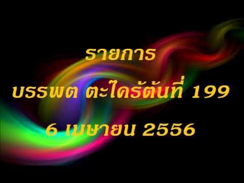 Banpodj-199. ► Banpodjบรรพตตะไคร้ต้นที่ 199   04-06-2013