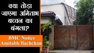 Maharashtra | अमिताभ बच्चन के बंगले 'प्रतीक्षा' की दीवार तोड़ेगी बीएमसी | BMC Notice Amitabh Bunglow
