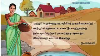 மூன்றாம் வகுப்பு |  நல்வழி| பருவம்III |TERM III | தமிழ் பாடல்கள் | NALVAZHI| TAMIL SONGS |