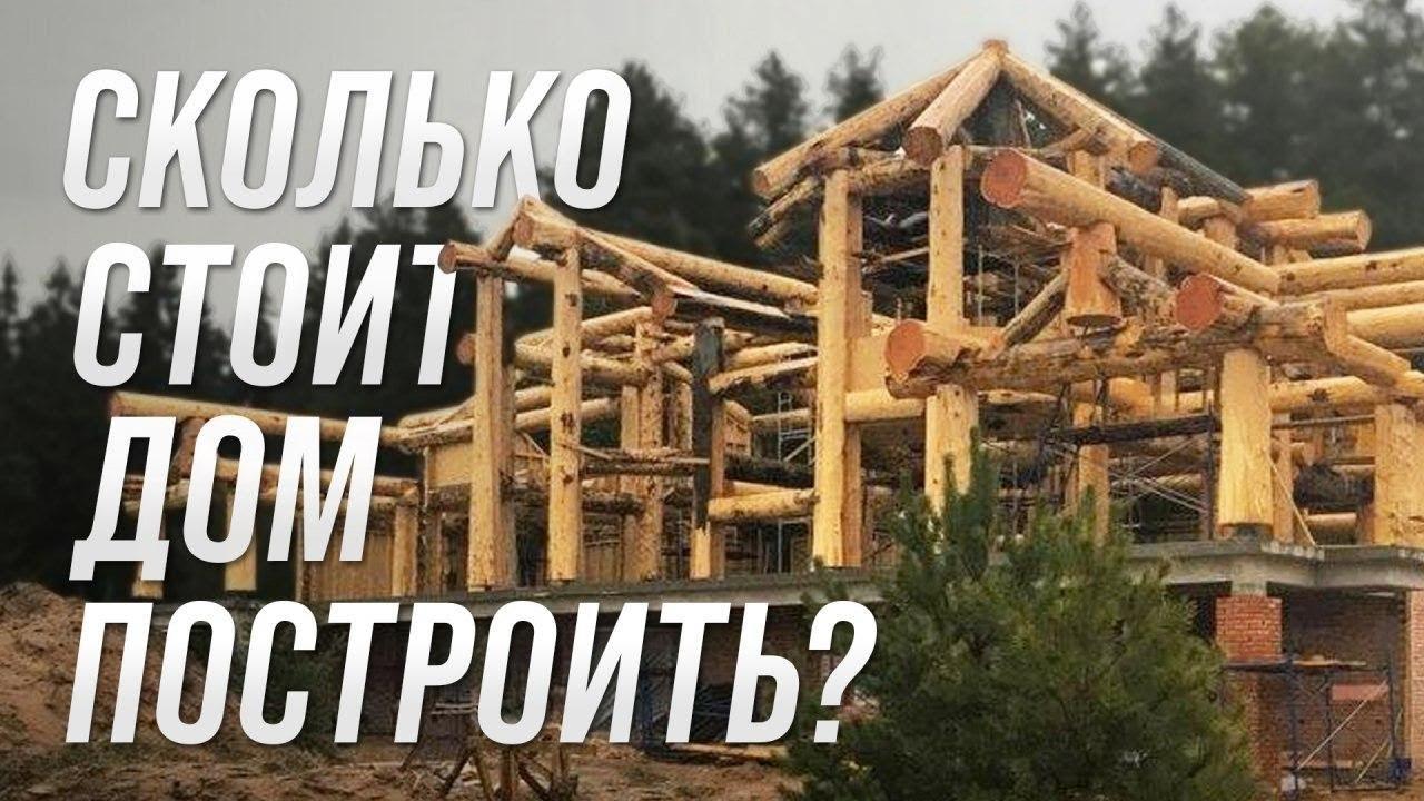 Сколько стоит дом и баня из бревна?