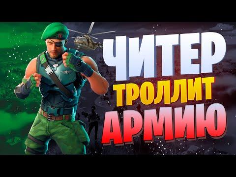 🔥ЧИТЕР ТРОЛЛИТ АРМИЮ - GTA 5 RP🔥