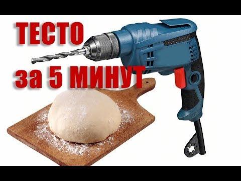 Как замесить тесто за 5 минут - ЛайфХак для кухни - Дрель творит чудеса :)