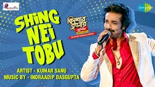 Shing Nei Tobu | Kishore Kumar Junior | Prosenjit Chatterjee | Aparajita | Kumar Sanu mp3 song download